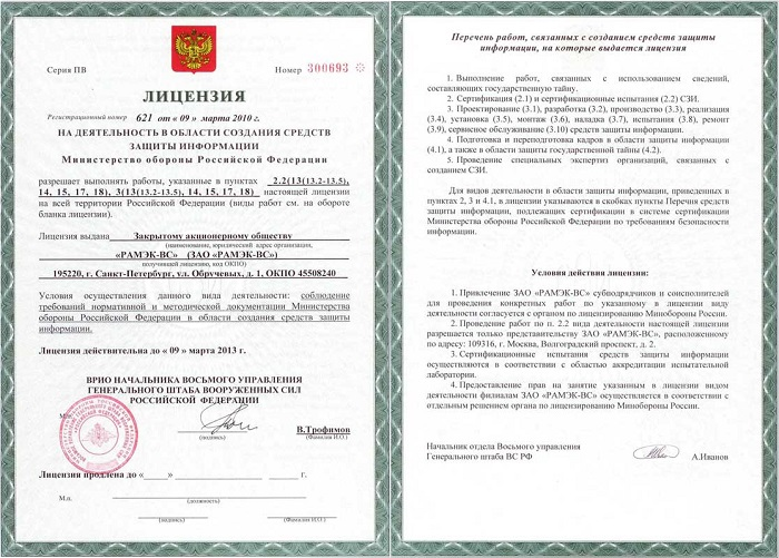 лицензия минобороны 3