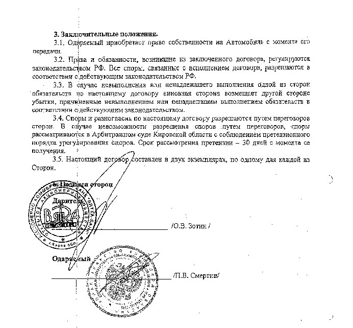 Мерседес для кирова договор 2-2