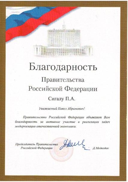 Благодарность Медведева мал