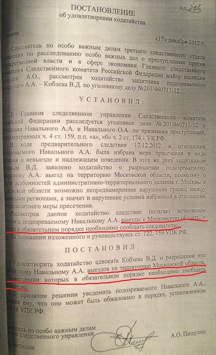 Постановление о подписке навального 2