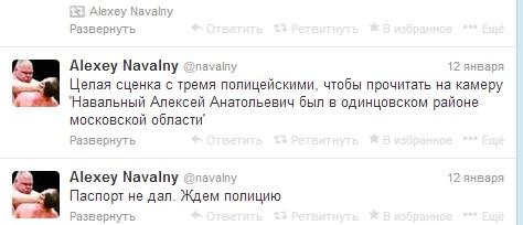 Меня опять сажають Навальный