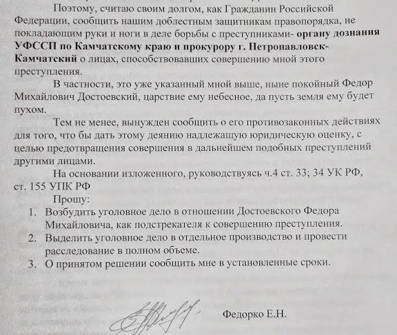 Достоевский заяалнение