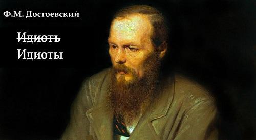 Достоевский портрет +2 ИДИОТЫ!!!