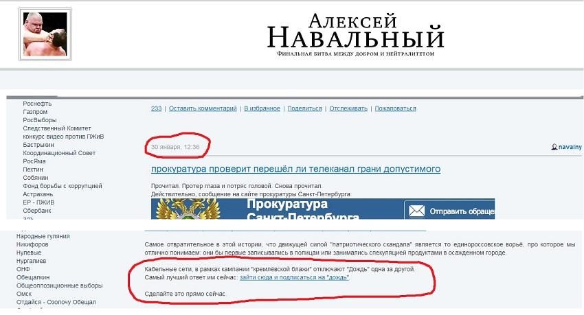 Навальный за Дождь