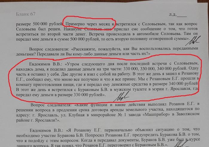 Очная ставка Евдокимов 1