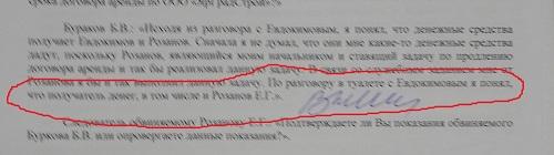 очная ставвка Буракова 2