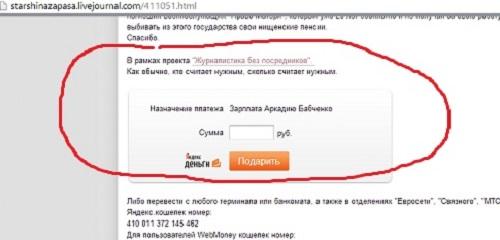 Зарплата Бабченко 2
