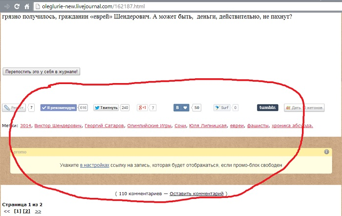 пост про Шендеровича