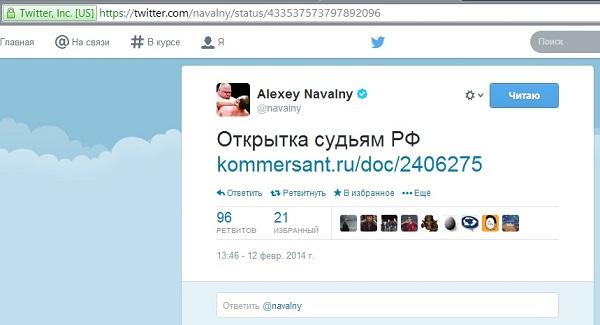 Навальный судьям скрин