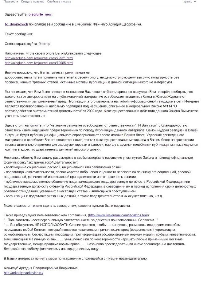 Дворкович письмо 1+2 текст 2222222222222