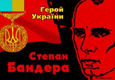 Бандера, Шушкевич, Ярош, Музычко, Тягнибок. И примкнувшие к ним Немцов с Макаревичем ----1-Bandera