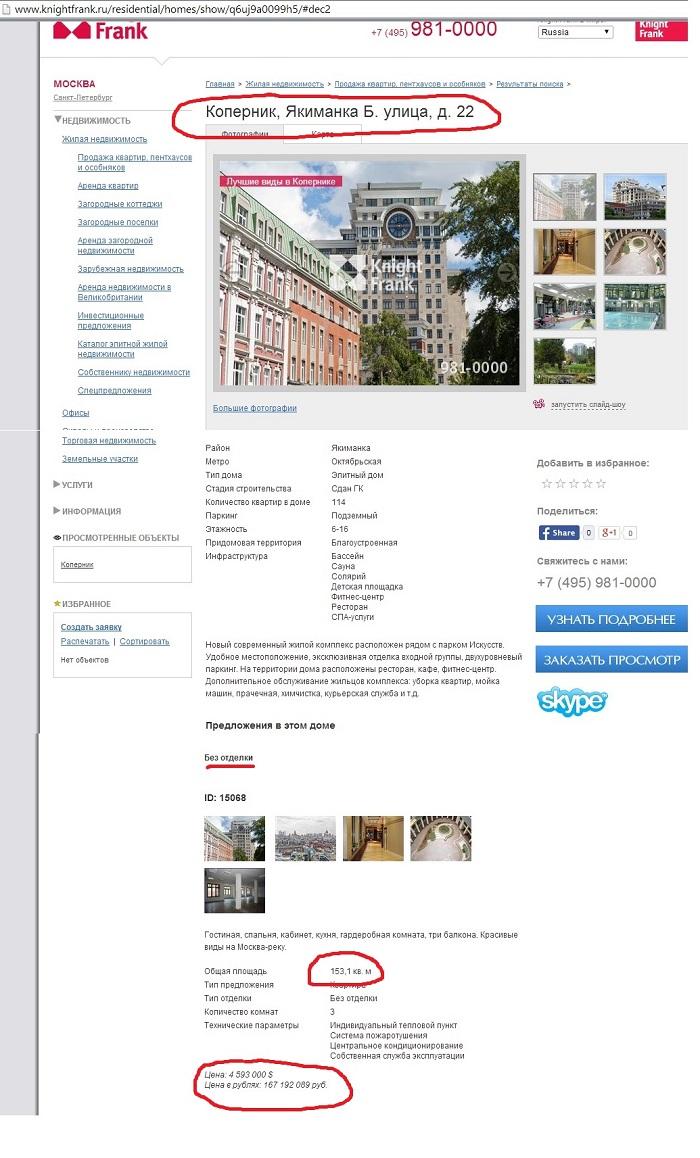 коперник продажа идентичной квартиры