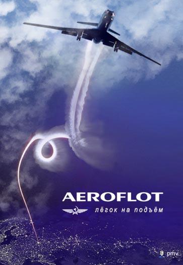 aeroflot (1)