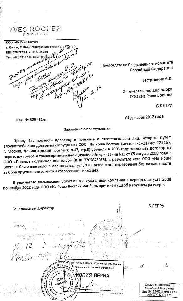 Заявление о преступлении навального