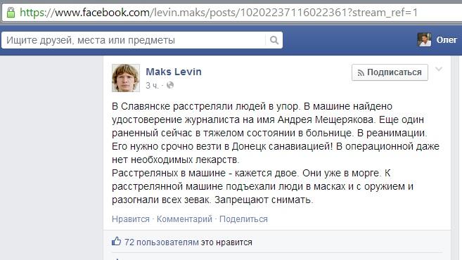 Максим Левин