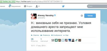 твиттер навального 1