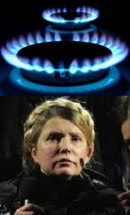газовая принцесса