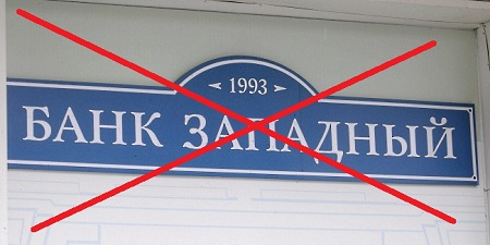 bank_zapadniy_133333333333333333333