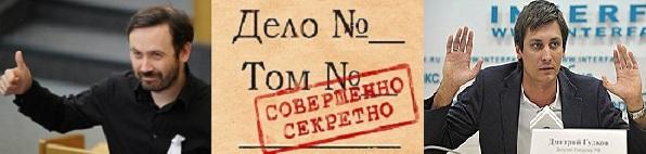 ПономаревГудковСовсек
