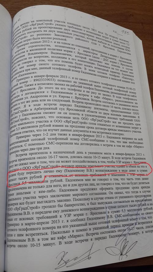 Соловьев показание № 1