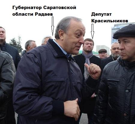Красильников Радаев 1111111111111111