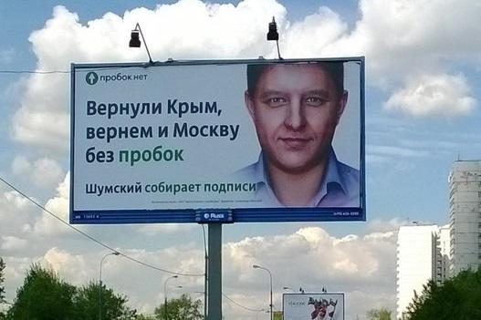 Шумский, который «вернул Крым»