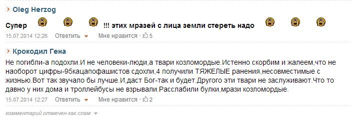 украинские мрази