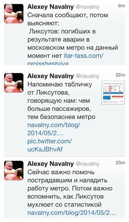 Навальный Ликсутов