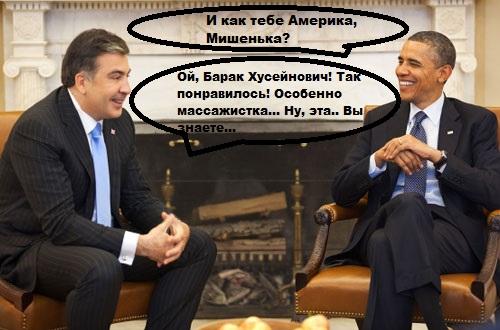 Obama-Saakashvili массажисточка