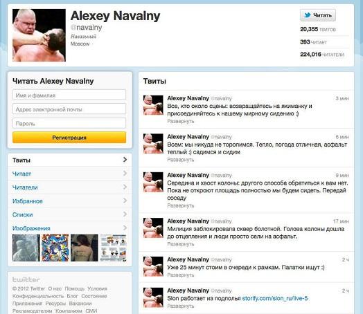скрин навальный призывает 2