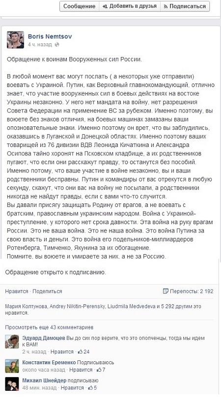 Немцов 1+ 2