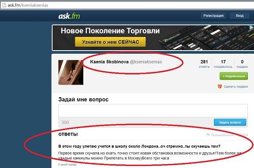 Ксения Собинова ответы 1 22222222222