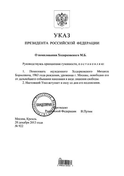 указ о помиловании ходорковского 22