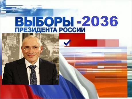 выборы 2036-2