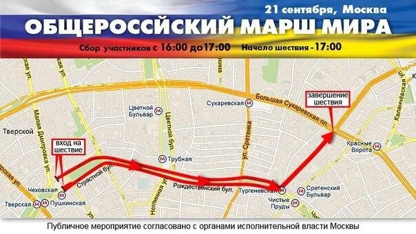 маршрут марша с эха москвы
