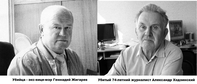 Жигарев Хлдзинский