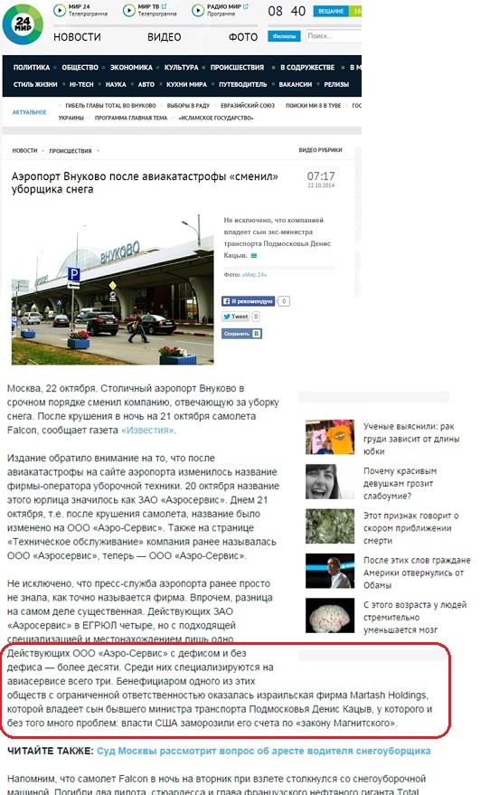 фото СМИ о Кацыве 1+2