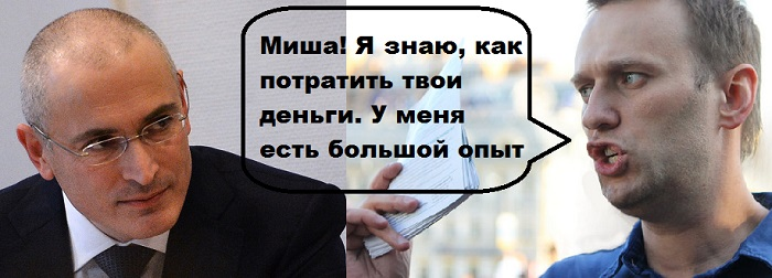 Навальный ХОдор деньги
