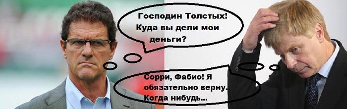 капелло и Толстых