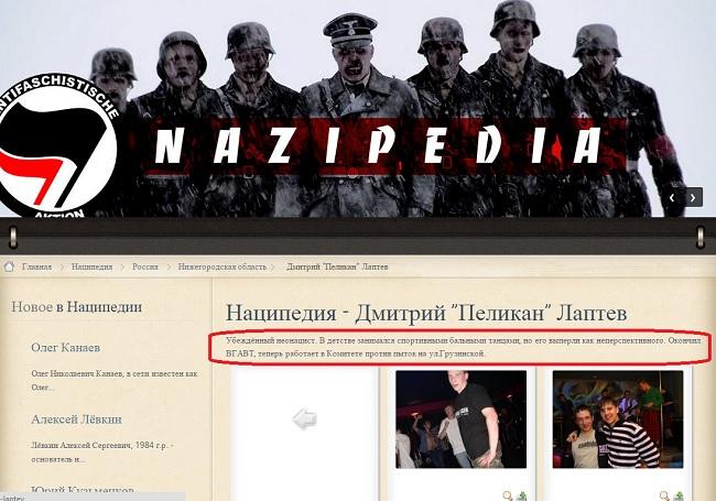 Неонацист Лаптев антифа