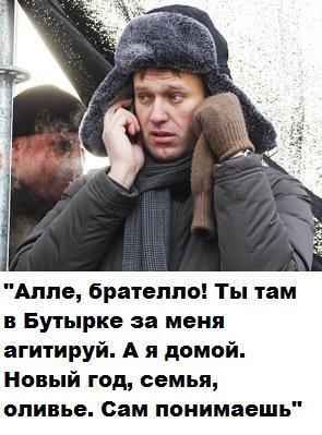 Навальный с новым годом