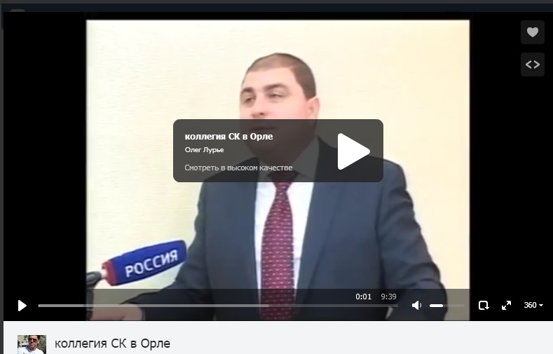 Коллегия СК в Орле видео