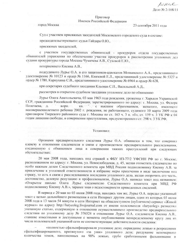 ПРИГОВОР ЛУРЬЕ 1