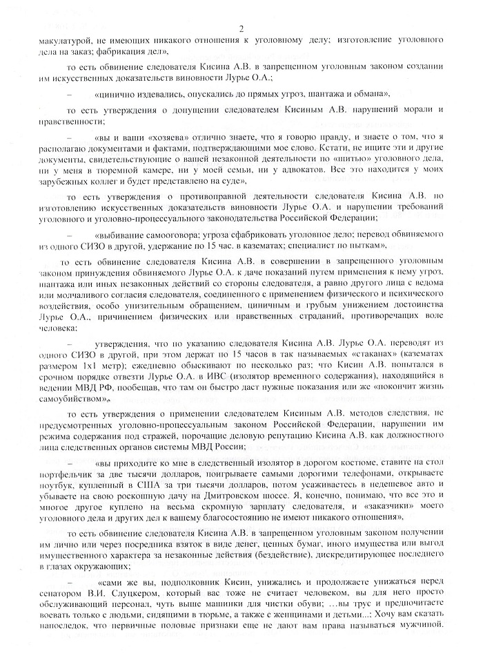 ПРИГОВОР ЛУРЬЕ 22