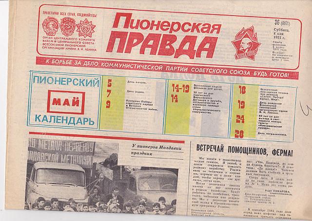 подписка обязательна - 3 рубля в год