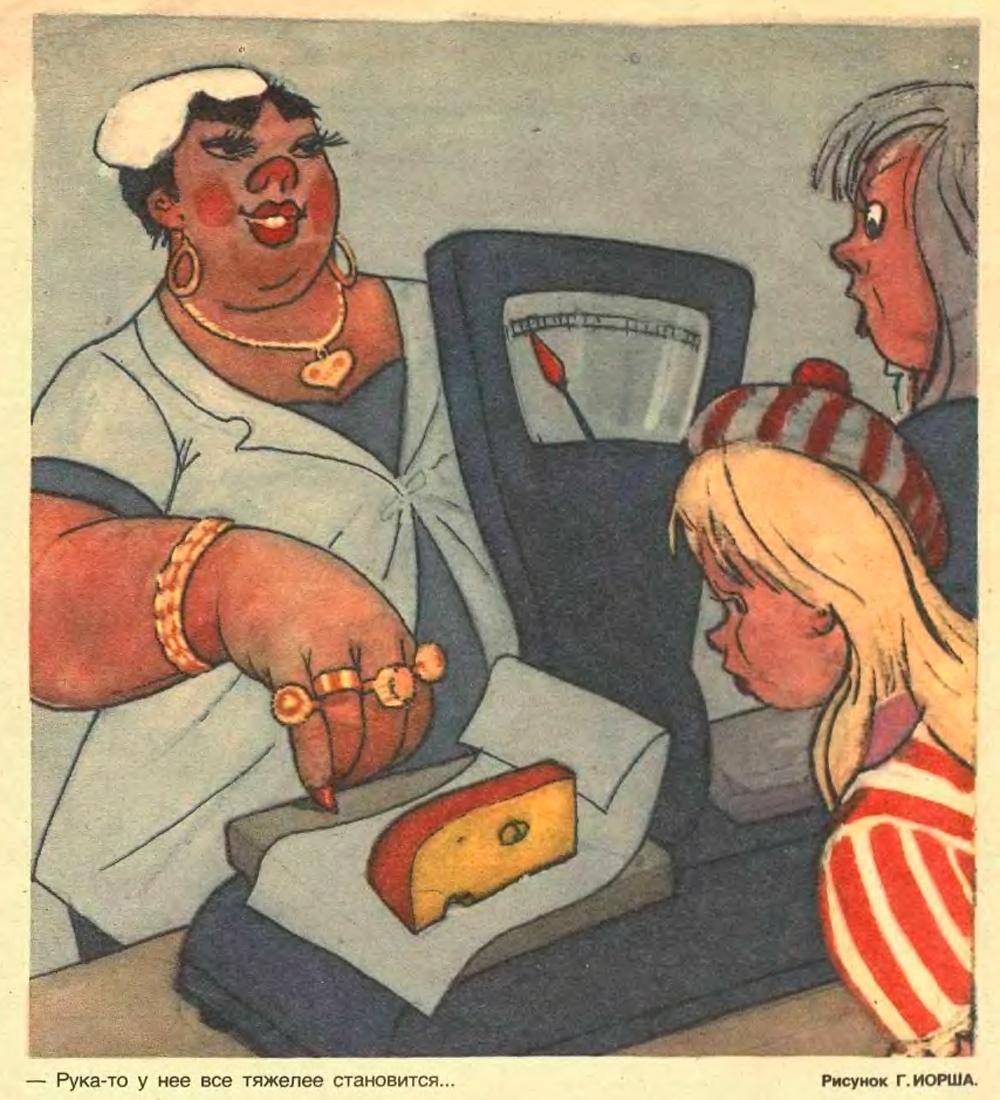 Бытовые цели советского и современного человека