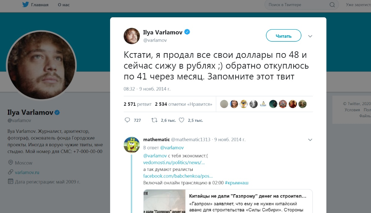 Прав ли был Илья Варламов, когда продал свои доллары по 48 рублей?