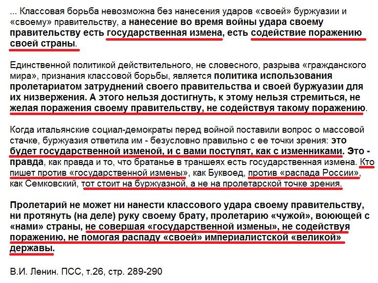 Население при Екатерине II, Ленин о госизмене и нерабское восстание Спартака