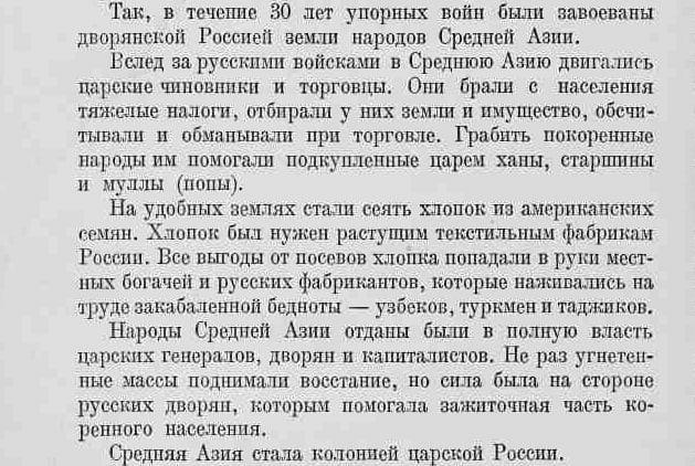 Сталинский учебник истории, как большевики спасли Турцию и нарезка России ради