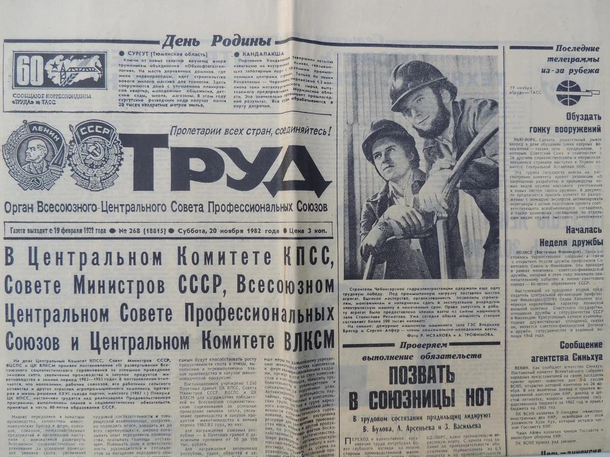 Не читайте до обеда советских газет